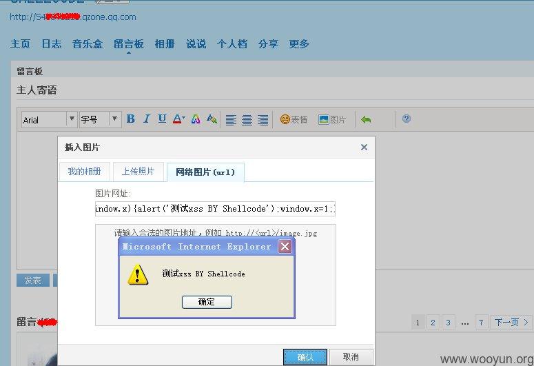 腾讯qq空间日志编辑器xss以及留言板主人寄语编辑器xss图片