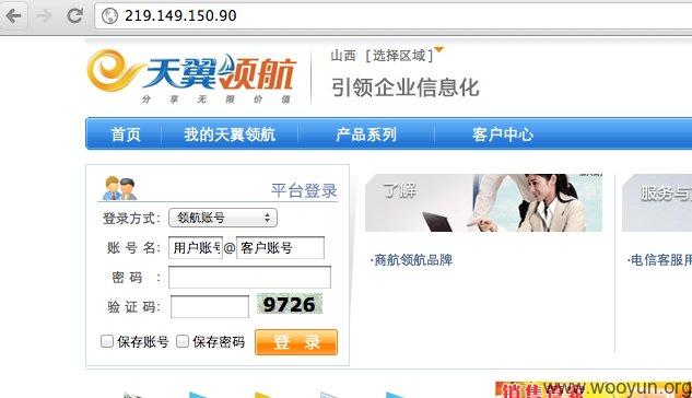 某省中国电信一款业务存在任意文件上传漏洞