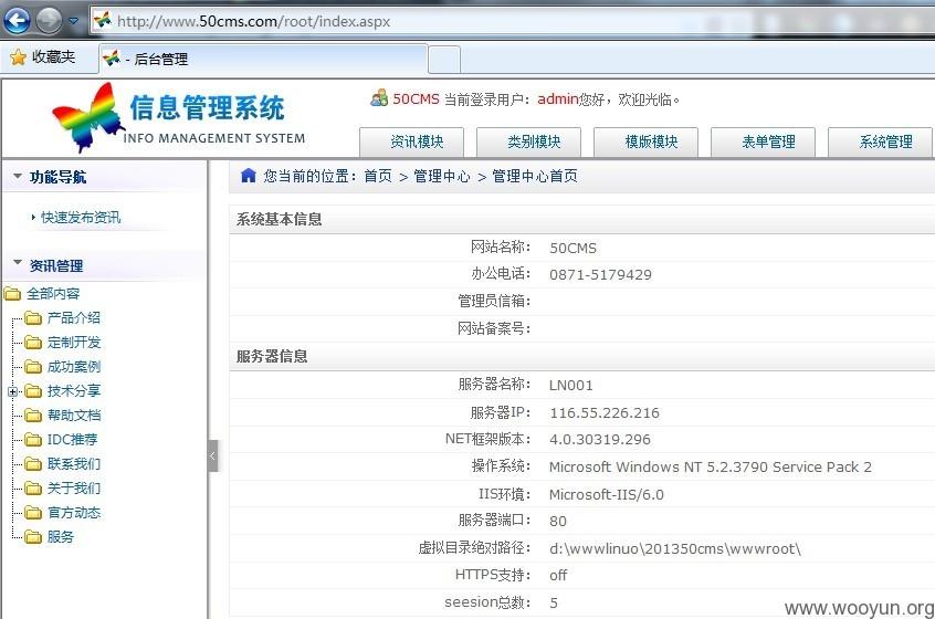 云南力诺科技有限公司 50cms 官网后台泄漏与弱口令,可拿webshell