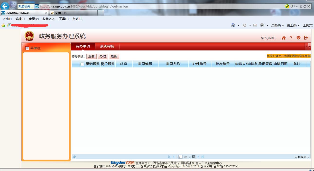 金蝶政务GSiS服务平台通用任意文件上传漏洞