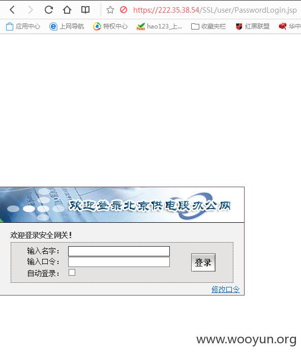 首都供电办公室安全网关弱口令可访问内网(或可诱发新一轮安全隐患)