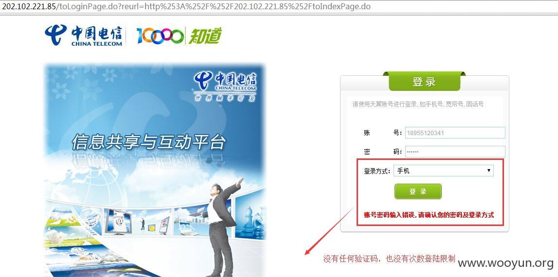 中国电信某接口可破解某省所有用户服务密码姓名信息并可通过服务密码免费兑换礼品变现
