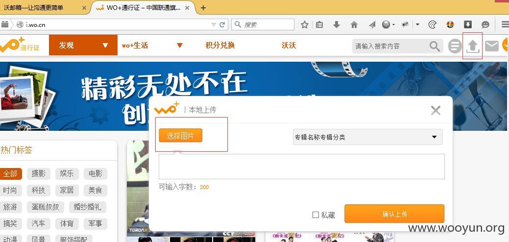 中国联通很重要站点Getshell影响亿级用户