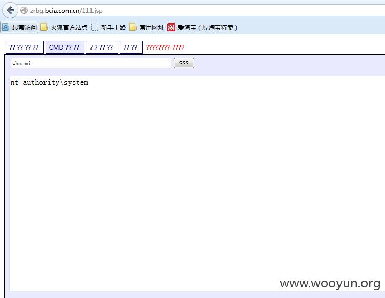 北京首都国际机场某内部系统发现Shell后门(系统权限)