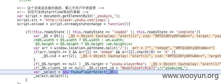 优酷分享iframe播放器页面存在dom xss漏洞(附漏洞分析过程) - SecPulse