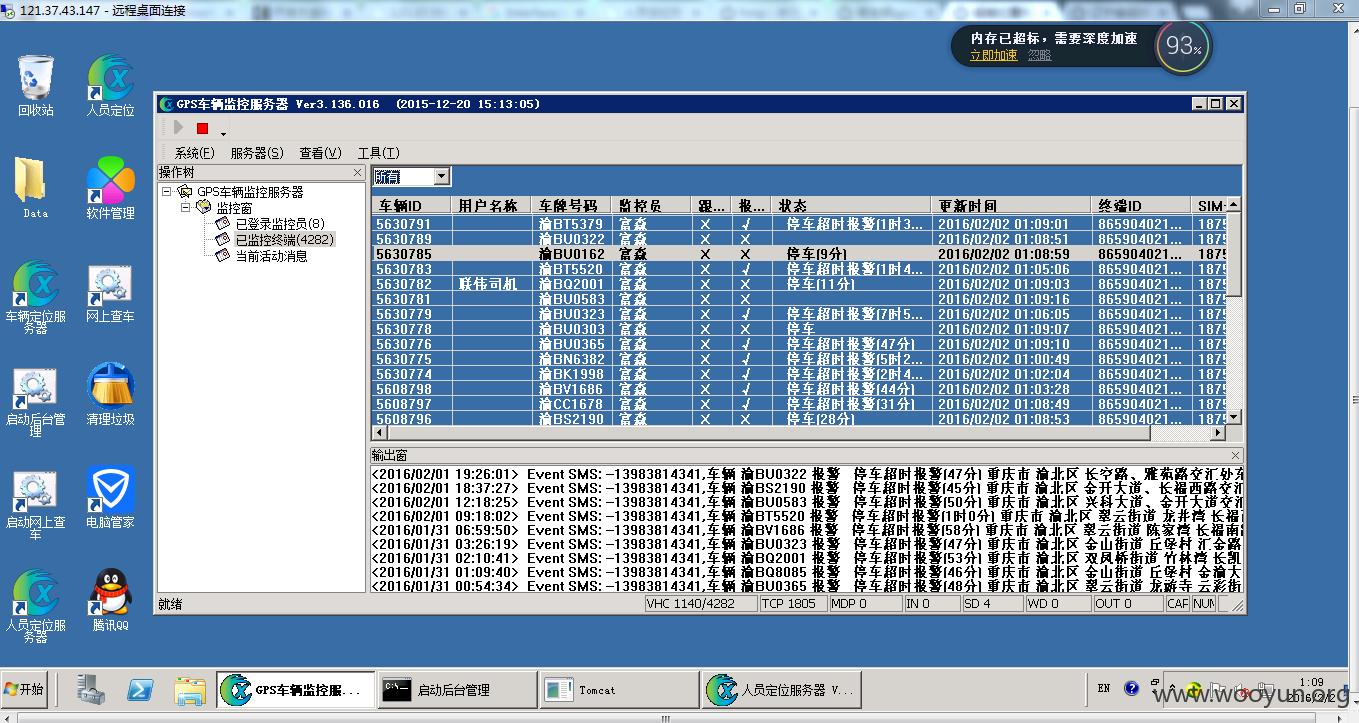 某通用gps卫星定位平台配置不当(实时追踪/大量数据)