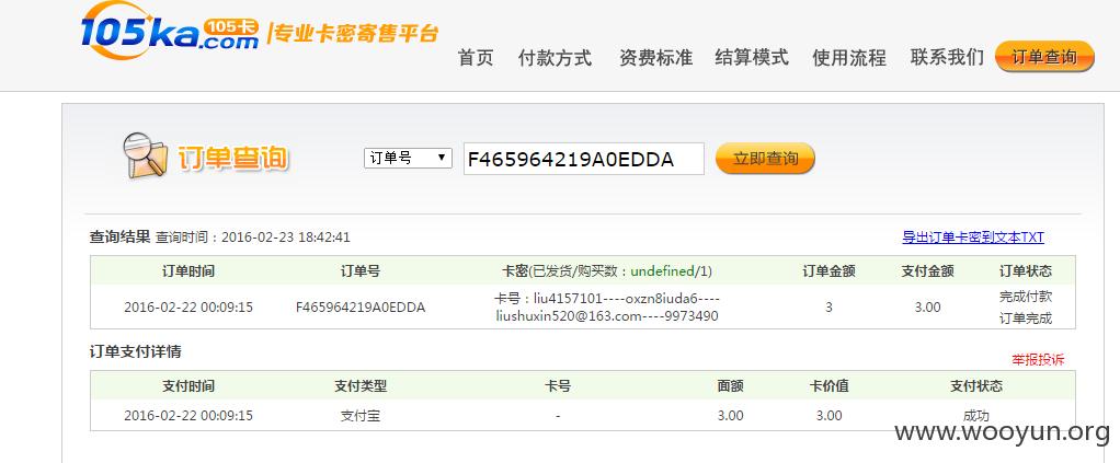 105ka自动发卡平台 用户卡密和邮箱密码泄露