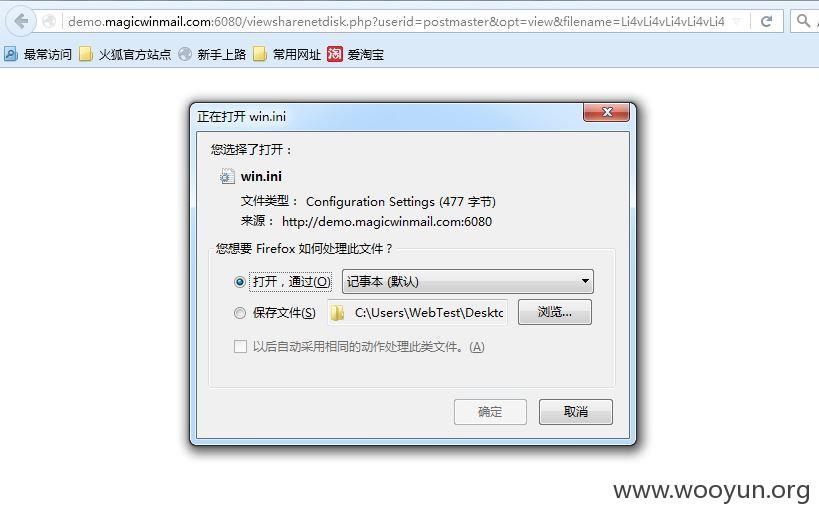 Winmail Server 6.0邮件系统存在任意文件下载漏洞(无需登录)