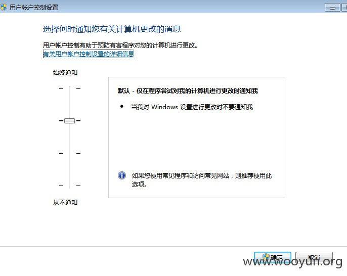 从一木马分析到Windows UAC机制成功绕过实战(全静默无须用户交互)