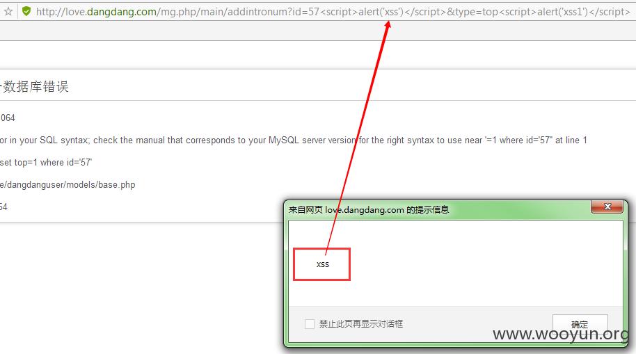 当当网某站SQL注入&XSS漏洞