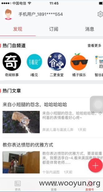 北京时间手机APP越权冒用他人身份