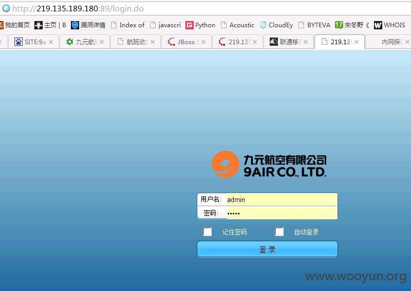 九元航空某管理系统Getshell(涉及管理系统与内网办公系统)