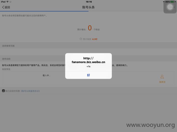 新浪微博头条页面存在XSS漏洞
