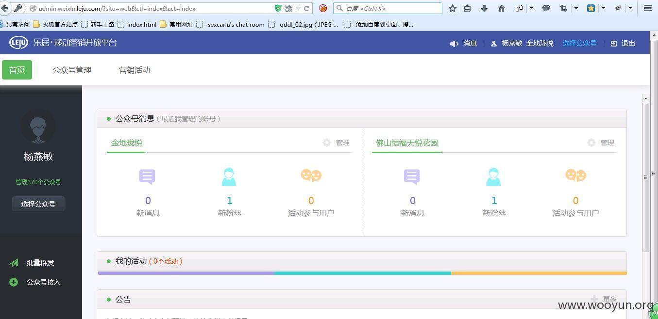 新浪乐居某站漏洞涉及370个公众号上万粉丝(可群发消息)