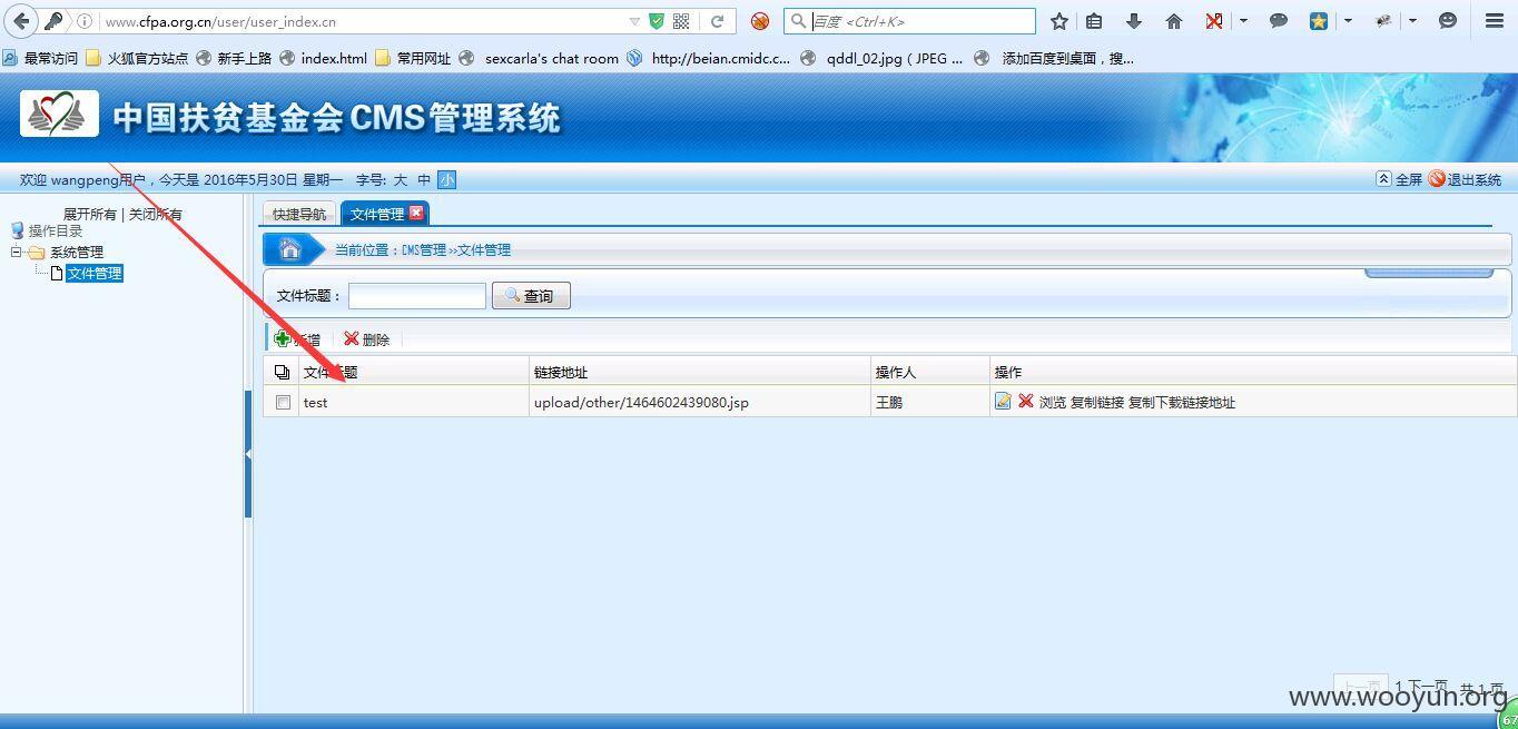 中国扶贫基金会主站getshell(泄漏百万捐款信息)