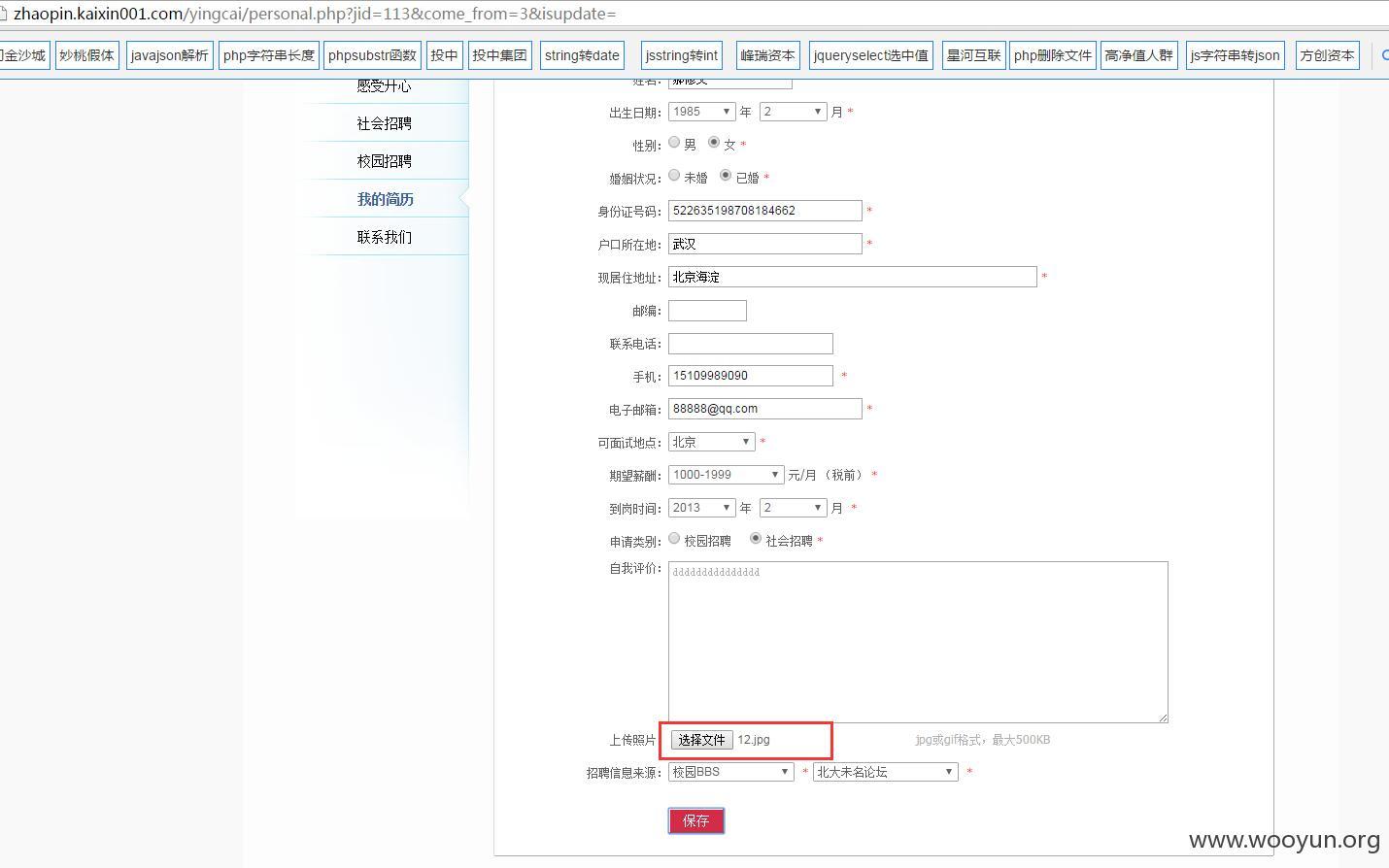 开心网某站存在远程命令执行漏洞涉及项目源码(ImageMagick补丁绕过)