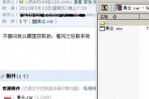 腾讯QQ邮箱钓鱼