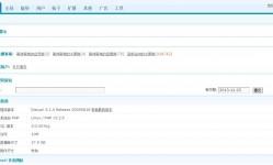 越野e族论坛任意用户名密码重置