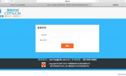 中国国旅官方网站任意邮箱注册及任意用户密码轻松重置