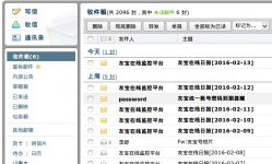 友宝(滨系集团)从一个邮箱到内网漫游&全公司职工个人信息泄露&多位高管信息泄露