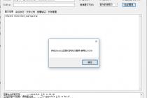 珠海市网上办事大厅手机版远程命令执行漏洞