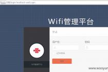 中国联通某wifi管理平台后台弱口令(涉及大量企业/商户/代理商等信息)