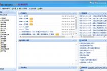 广州长城宽带OA系统任意文件上传已入远程桌面泄漏大量办公信息