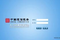 中国通信服务股份有限公司某系统配置不当导致Getshell(员工身份证/薪资/社保信息泄露)