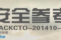《安全参考》HACKCTO-201410-22
