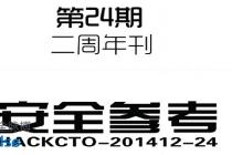《安全参考》两周年刊(HACKCTO-201412-24)