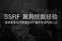 SSRF漏洞的挖掘经验