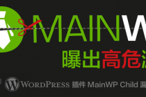 WordPress插件MainWP Child曝出高危漏洞