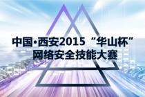 """中国·西安2015""""华山杯""""网络安全技能大赛"""