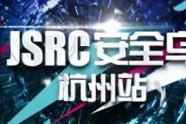 西湖天光云影之2016年JSRC安全乌托邦杭州站