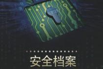 《安全档案(第一期)》:逆向工程与WEB安全