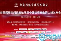 首届网络空间战略论坛暨中国信息安全网上线发布会在京举行