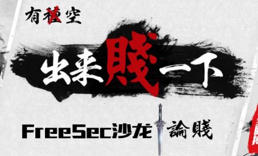 2017 FreeSec沙龙 议题征集正式开启