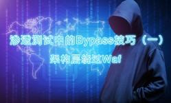 渗透测试中的Bypass技巧(I)之架构层绕过WAF