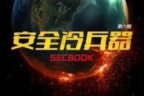 书安第六期《安全冷兵器》