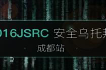 2016 JSRC 安全乌托邦-成都站