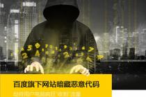 """百度旗下网站暗藏恶意代码——劫持用户电脑疯狂""""收割""""流量"""