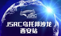 2017 JSRC安全乌托邦沙龙-西安站