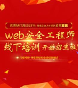 至安全|web安全工程师培训招生开始!