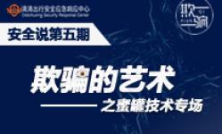 活动——【滴滴安全说】第5期 欺骗的艺术之 蜜罐技术专场