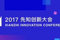 2017先知创新大会:有ZHI而来