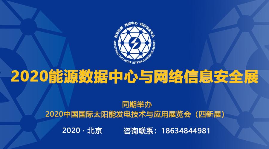 2020能源数据中心与网络信息安全展