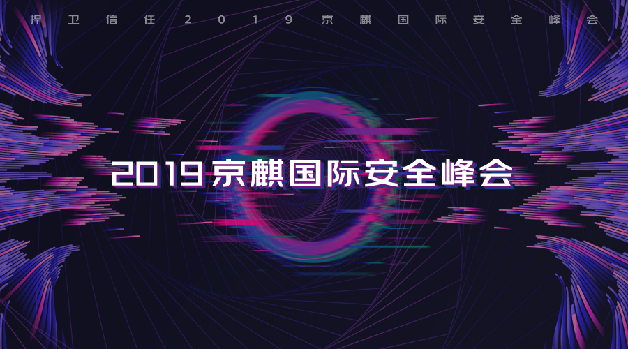 2019京麒国际安全峰会