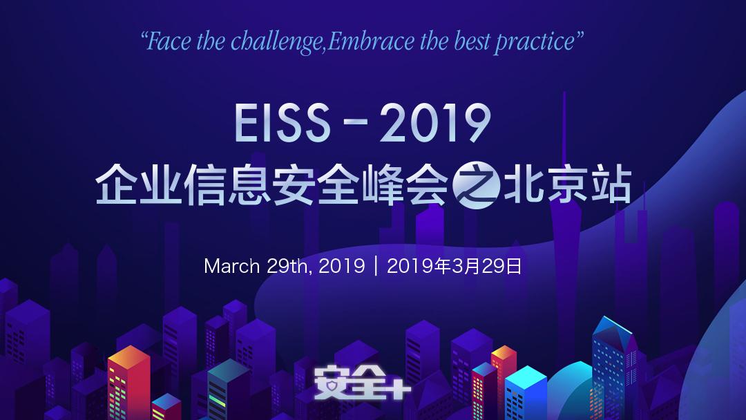 EISS-2019 企业信息安全峰会