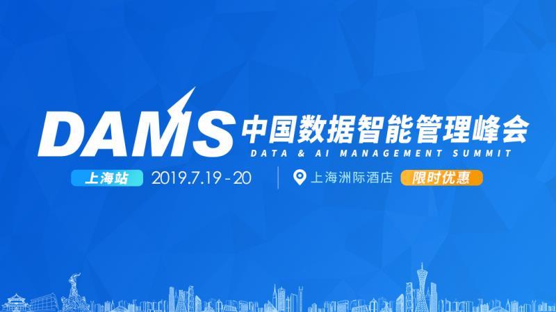 """""""DAMS中国数据智能管理峰会"""