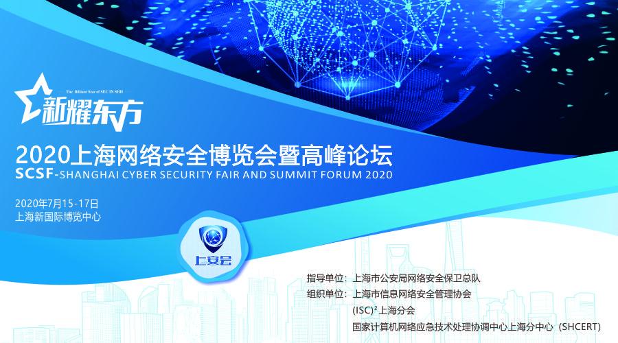 2020中国国际网络安全博览会